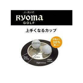 [9/14-9/16エントリーでポイント20倍]【ネコポス対応】 リョーマゴルフ RYOMAGOLF 上手くなるカップ パター練習器