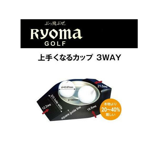 【ネコポス対応】 リョーマゴルフ RYOMAGOLF 上手くなるカップ3WAY パター練習器