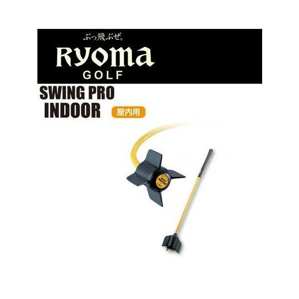 リョーマゴルフ RYOMAGOLF スウィングプロ インドア SWINGPRO INDOOR スウィング練習器 屋内用