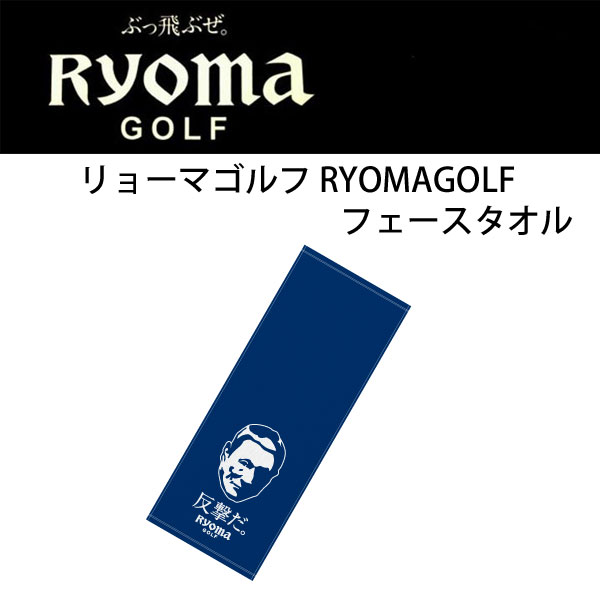 【ネコポス対応】 リョーマゴルフ RYOMAGOLF フェースタオル SRM