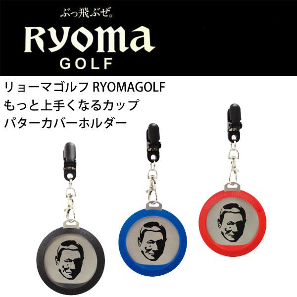 【ネコポス対応】 リョーマゴルフ RYOMAGOLF もっと上手くなるカップ パターカバーホルダーSRM