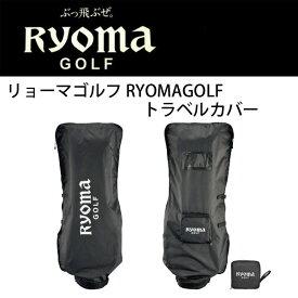 リョーマゴルフ RYOMAGOLF トラベルカバー SRM