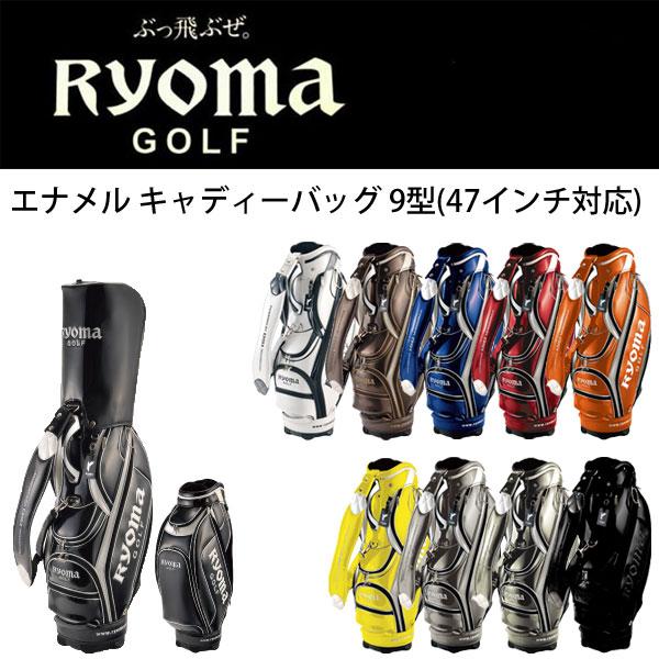 リョーマゴルフ RYOMAGOLF エナメル キャディーバッグ 9型(47インチ対応)