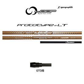 スリーブ付シャフト LOOP プロトタイプLT GTD用 新品 ドライバー用 カスタムシャフト 純正スリーブ シンカグラファイト 日本正規品