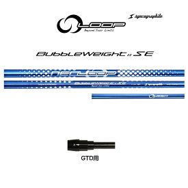 スリーブ付シャフト LOOP バブルウェイト SE GTD用 新品 ドライバー用 カスタムシャフト 純正スリーブ シンカグラファイト 日本正規品