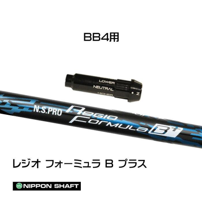 日本シャフト(NIPPONSHAFT)BB4用N.S.PRORegioFormulaB+ドライバー用カスタムシャフト非純正スリーブ