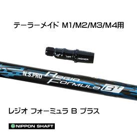 NIPPON SHAFT テーラーメイド M1/M2/M3/M4用 N.S.PRO Regio Formula B+ レジオフォーミュラ Bプラス ドライバー用 カスタムシャフト 非純正スリーブ