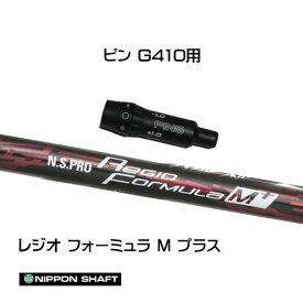 日本シャフト (NIPPON SHAFT) ピン G410/G425用 N.S.PRO Regio Formula M+ レジオフォーミュラ Mプラス ドライバー用 カスタムシャフト 非純正スリーブ