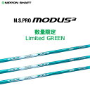 N.S.プロ モーダス3 ウェッジ リミテッドグリーン スチールシャフト 日本シャフト N.S.PRO MODUS 3 WEDGE Limited GREEN