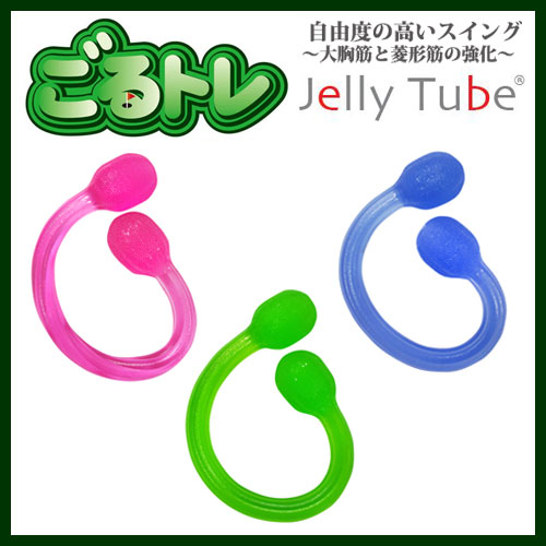 ごるトレ ジェリーチューブ Jelly Tube ウォームアップ ストレッチ トレーニング用品 練習器具 朝日ゴルフ用品 GT-1103