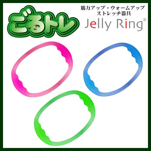 ごるトレ ジェリーリング Jelly Ring ウォームアップ ストレッチ トレーニング用品 練習器具 朝日ゴルフ用品 GT-1305