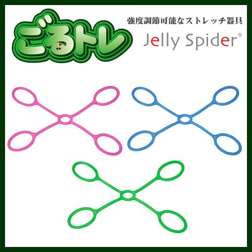 ごるトレ ジェリースパイダー Jelly Spider ウォームアップ ストレッチ トレーニング用品 練習器具 朝日ゴルフ用品 GT-1403