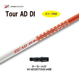 ツアーAD DIシリーズ テーラーメイド M1/M2 2017モデル /M3/M4用 新品 スリーブ付シャフト ドライバー用 カスタムシャフト 非純正スリーブ Tour AD DI
