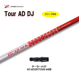ツアーAD DJシリーズ テーラーメイド M1/M2 2017モデル /M3/M4用 新品 スリーブ付シャフト ドライバー用 カスタムシャフト 非純正スリーブ Tour AD DJ
