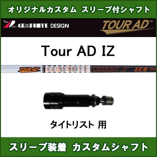 新品スリーブ付シャフト ツアーAD IZ タイトリスト用 スリーブ装着シャフト Tour AD IZ ドライバー用 非純正スリーブ