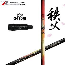 グラファイトデザイン 秩父 ピン G410/G425用 新品 スリーブ付シャフト ドライバー用 カスタムシャフト 非純正スリーブ