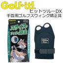 【エントリー5倍】ライト (LITE) ヒットツルーDX 手首用ゴルフスウィング矯正具
