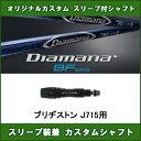 新品スリーブ付シャフト Diamana BF ブリヂストン J715用 スリーブ装着シャフト ディアマナ BF ドライバー用 オリジナルカスタム 非純正スリーブ