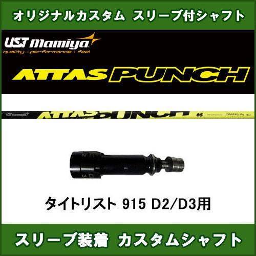 新品スリーブ付きシャフト ATTAS PUNCH タイトリスト915 D2/D3用 スリーブ装着シャフト アッタスパンチ 8 ドライバー用 オリジナルカスタムシャフト 非純正スリーブ