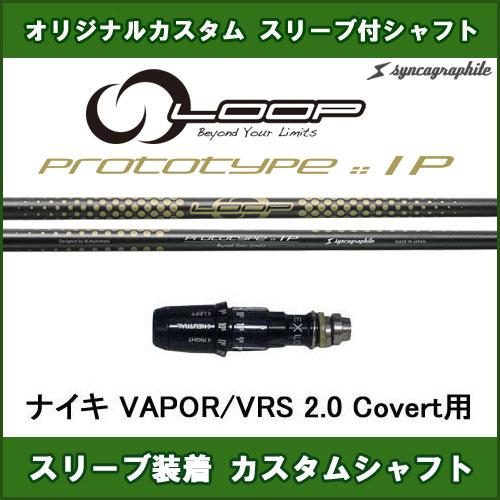 新品スリーブ付きシャフト ループ プロトタイプIP ナイキ VAPOR用 スリーブ装着シャフト LOOP PROTOTYPE IP ドライバー用 カスタム 非純正スリーブ