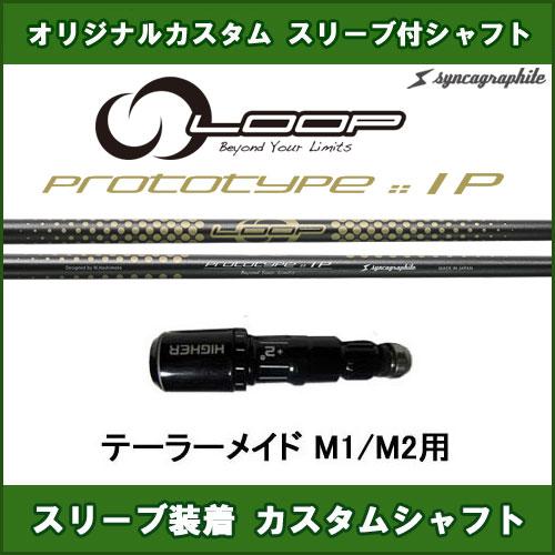 新品スリーブ付きシャフト ループ プロトタイプIP テーラーメイド M1/M2用 スリーブ装着シャフト LOOP PROTOTYPE IP ドライバー用 カスタム 非純正スリーブ