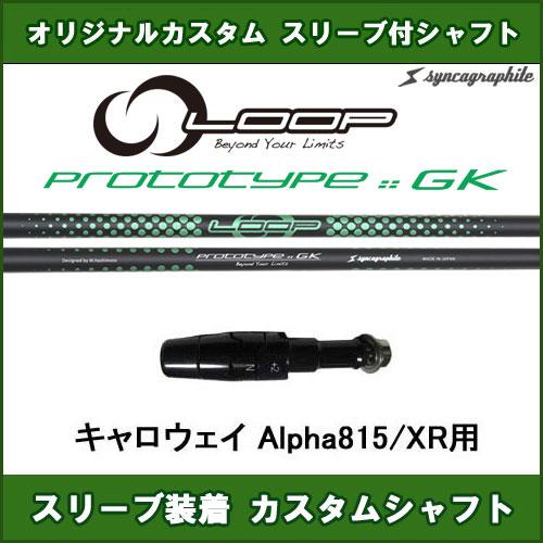 新品スリーブ付きシャフト ループ プロトタイプGK キャロウェイ Alpha815/XR用 スリーブ装着シャフト LOOP PROTOTYPE GK ドライバー用 カスタム 非純正スリーブ