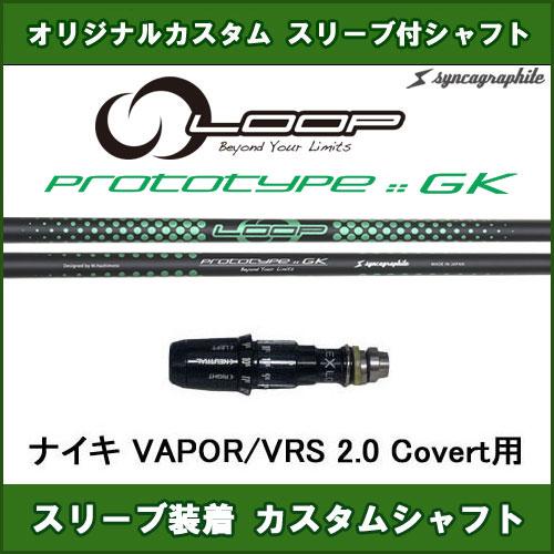 新品スリーブ付きシャフト ループ プロトタイプGK ナイキ VAPOR用 スリーブ装着シャフト LOOP PROTOTYPE GK ドライバー用 カスタム 非純正スリーブ