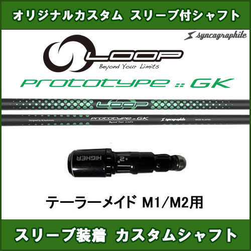新品スリーブ付きシャフト ループ プロトタイプGK テーラーメイド M1/M2用 スリーブ装着シャフト LOOP PROTOTYPE GK ドライバー用 カスタム 非純正スリーブ