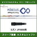 新品スリーブ付シャフト メビウスDX デザインチューニング ミズノ JPX850用 スリーブ装着シャフト ドライバー用 1フレックス カスタム 非純正スリーブ
