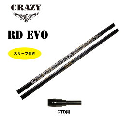 スリーブ付シャフト クレイジー RD EVO GTD用 新品 CRAZY ドライバー用 カスタムシャフト 純正スリーブ