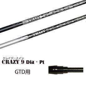 クレイジー (CRAZY) CRAZY-9 Dia/Pt GTD用 新品 スリーブ付シャフト ドライバー用 カスタムシャフト 純正スリーブ