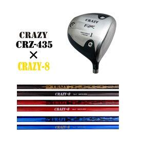 クレイジー CRZ-435 ドライバー クレイジー エイト CRAZY CRAZY-8 オリジナルカスタム