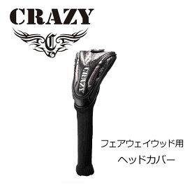 クレイジー CRAZY CRZ フェアウェイウッド用 ヘッドカバー FW用