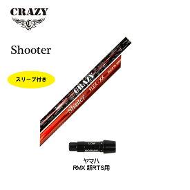 スリーブ付シャフト Shooter ヤマハ用 新品 クレイジー シューター ドライバー用 カスタムシャフト 非純正スリーブ