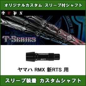 新品スリーブ付きシャフト TRPX T-SERIES ヤマハ RMX 新RTS用 スリーブ装着シャフト T-Series T-1/T-2/T-3 ドライバー用 カスタム 非純正スリーブ
