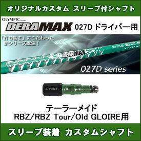 新品スリーブ付きシャフト DERAMAX 027D テーラーメイド RBZ用 スリーブ装着シャフト デラマックス 027D ドライバー用 オリジナルカスタム 非純正スリーブ