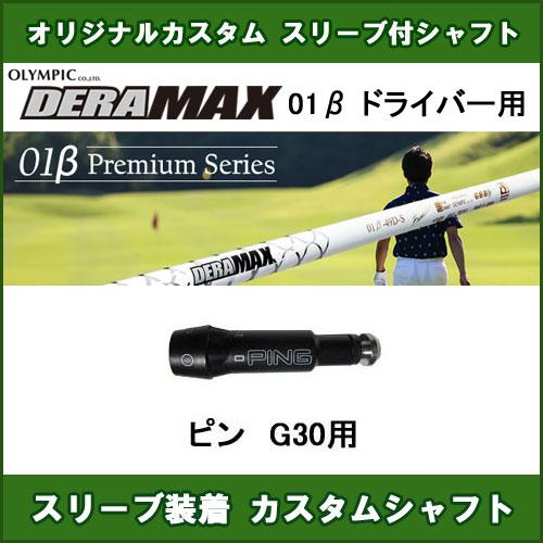 新品スリーブ付きシャフト DERAMAX 01β ピン PING G30用 スリーブ装着シャフト デラマックス01ベータ ドライバー用 オリジナルカスタム 非純正スリーブ