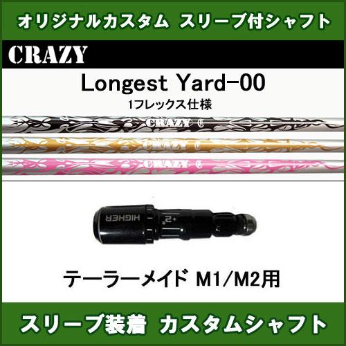 新品スリーブ付きシャフト CRAZY Longest Yard-00 テーラーメイド M1/M2用 スリーブ装着シャフト クレイジー LYダブルゼロ ドライバー用 非純正スリーブ