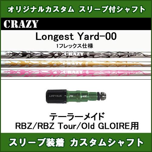 新品スリーブ付きシャフト CRAZY Longest Yard-00 テーラーメイド RBZ用 スリーブ装着シャフト クレイジー LYダブルゼロ ドライバー用 非純正スリーブ