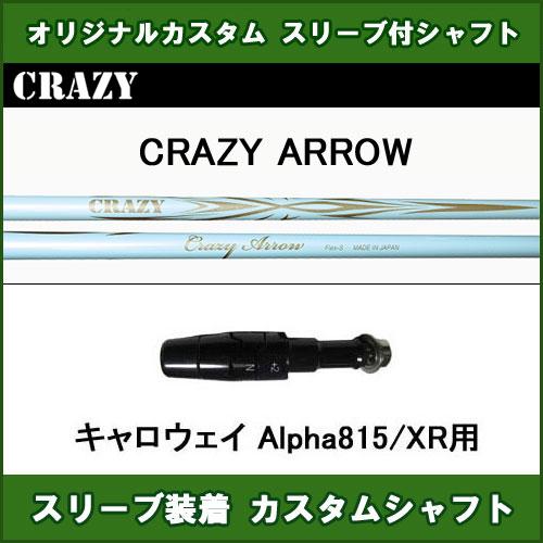 新品スリーブ付きシャフト CRAZY ARROW キャロウェイ Alpha815/XR用 スリーブ装着シャフト クレイジー アロー ドライバー用 非純正スリーブ