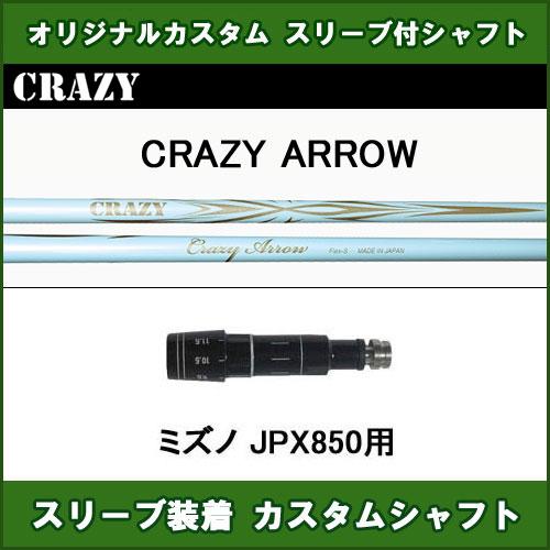 新品スリーブ付きシャフト CRAZY ARROW ミズノ JPX850用 スリーブ装着シャフト クレイジー アロー ドライバー用 非純正スリーブ