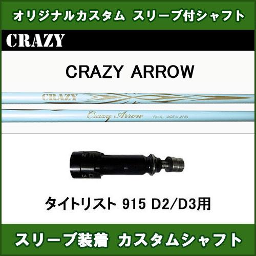 新品スリーブ付きシャフト CRAZY ARROW タイトリスト 915 D2/D3用 スリーブ装着シャフト クレイジー アロー ドライバー用 非純正スリーブ