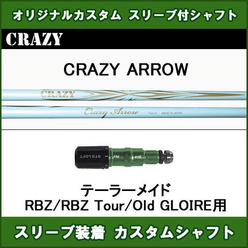 新品スリーブ付きシャフト CRAZY ARROW テーラーメイド RBZ用 スリーブ装着シャフト クレイジー アロー ドライバー用 非純正スリーブ