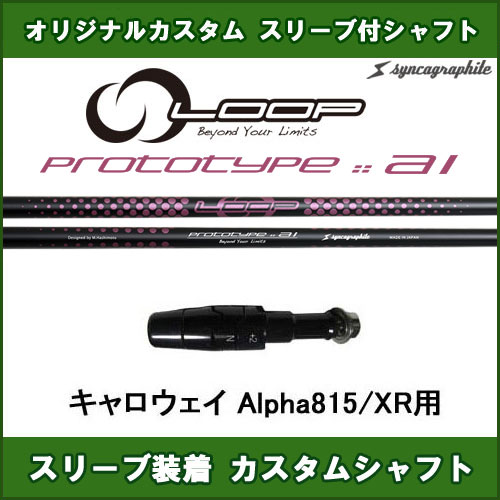 新品スリーブ付きシャフト ループ プロトタイプAI キャロウェイ Alpha815/XR用 スリーブ装着シャフト LOOP PROTOTYPE AI ドライバー用 カスタム 非純正スリーブ
