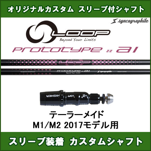 新品スリーブ付きシャフト ループ プロトタイプAI テーラーメイド M1/M2 2017年用 スリーブ装着シャフト LOOP PROTOTYPE AI ドライバー用 カスタム 非純正スリーブ