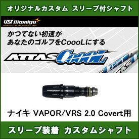 新品スリーブ付きシャフト ATTAS CoooL ナイキ VAPOR用 スリーブ装着シャフト アッタスクール COOOL 9 ドライバー用 カスタムシャフト 非純正スリーブ