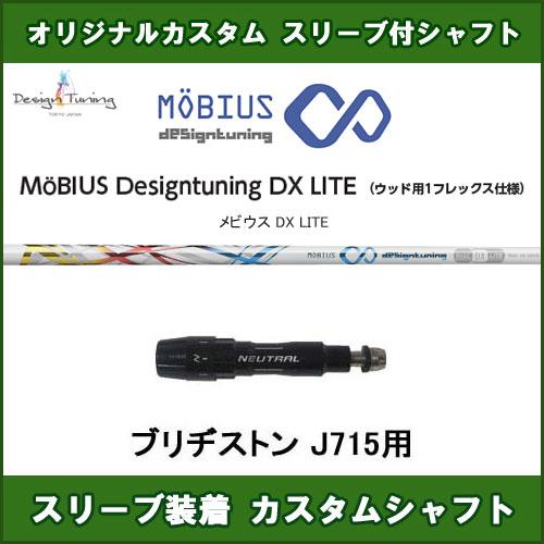 新品スリーブ付きシャフト メビウスDX LITE デザインチューニング ブリヂストン J715用 スリーブ装着シャフト ドライバー用 非純正スリーブ