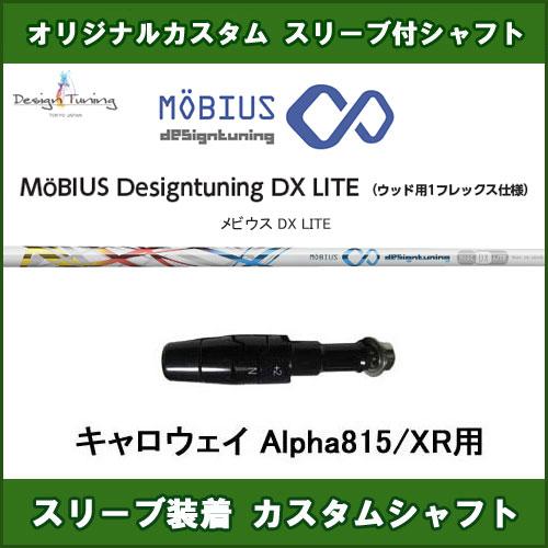 新品スリーブ付きシャフト メビウスDX LITE デザインチューニング キャロウェイ Alpha815/XR用 スリーブ装着シャフト ドライバー用 非純正スリーブ