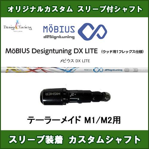 新品スリーブ付きシャフト メビウスDX LITE デザインチューニング テーラーメイド M1/M2用 スリーブ装着シャフト ドライバー用 非純正スリーブ