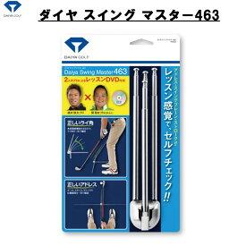 ダイヤ(DAIYA)ダイヤスイングマスター463 TR-463